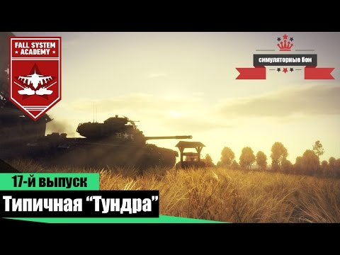Типичная Тундра - War Thunder #17