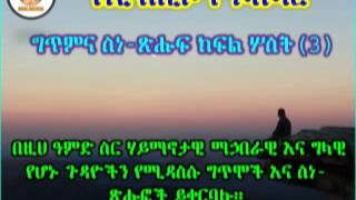 የኢብሊሶች ኦስካር (Ye Eblis Oscar) ከዱንያ ብላሽ Ethio Muslim Interfaith Paltalk Room