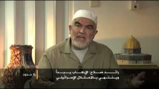 بلا حدود - رائد صلاح: الاحتلال بإرهابه الدموي فتح على نفسه انتفاضة شعبية