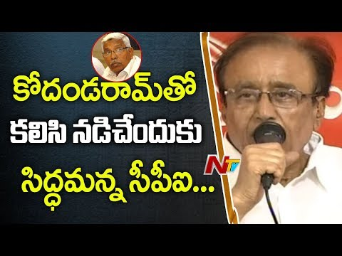 CPI Will Support Professor Kodandaram's Jana Samithi Party Says  Suravaram Sudhakar Reddy | NTV