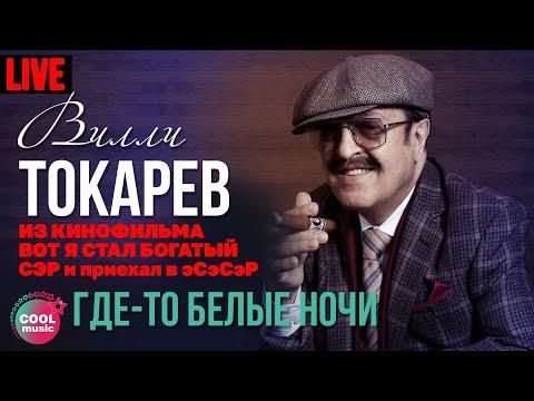 Смотреть клип Вилли Токарев - Где то белые ночи