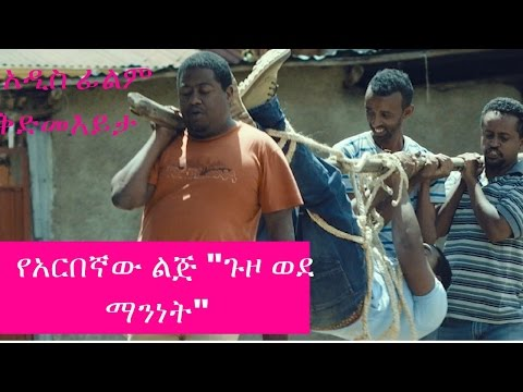 "Ethiopian Movie Trailer - ""የአርበኛው ልጅ ሁለት ጌ"""