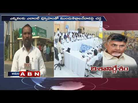 CM Chandrababu Naidu Holds Coordination Committee Meeting in Amaravati Today | Updates| ABN Telugu