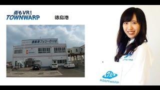 徳島港 風景の動画説明