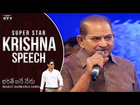 Super Star Krishna Speech @ Bharat Bahiranga Sabha | Bharat Ane Nenu