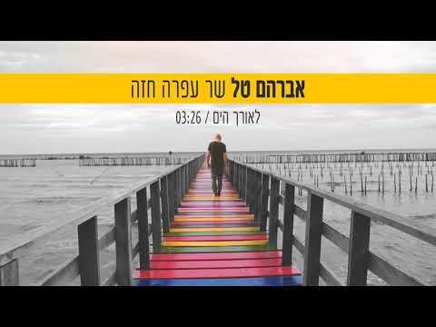 אברהם טל שר עפרה חזה - לאורך הים