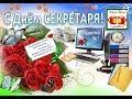 День СЕКРЕТАРЯ С праздником Музыкальная видео открытка mp3