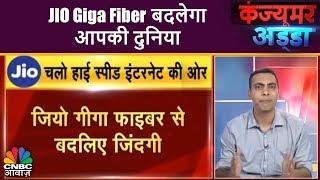 Consumer Adda | JIO Giga Fiber बदलेगा आपकी दुनिया | CNBC Awaz