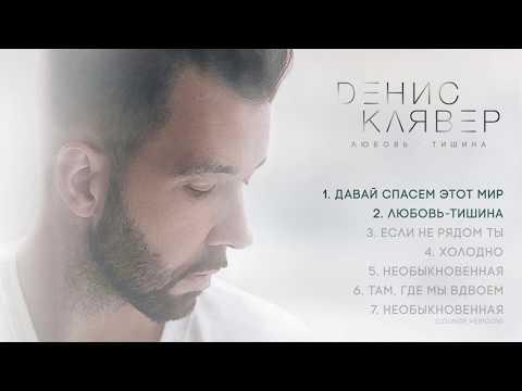 """Денис Клявер - альбом """"Любовь-тишина"""""""