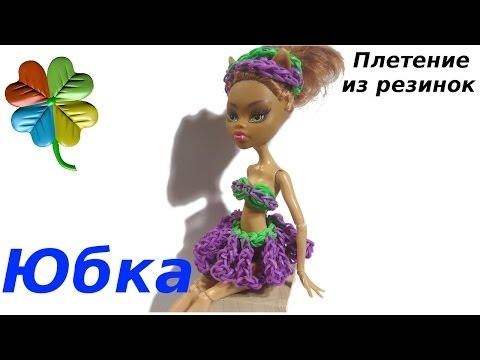 Как сделать из резинок для куклы юбку