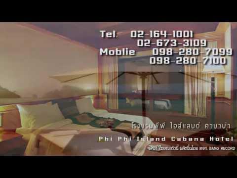 โรงแรม พี พี ไอซ์แลน คาบาน่า Master Full Hd3