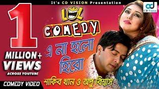 এ না হলো হিরো দেখলেই মজা পাবেন | Bangla Funny Video Clip | Shakib Khan, Apu & More | CD Vision