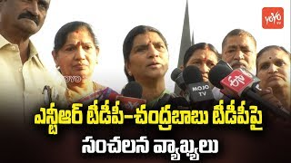 Lakshmi Parvathi Emotional Speech at NTR Ghat | Chandrababu | AP News | YOYO TV Channel