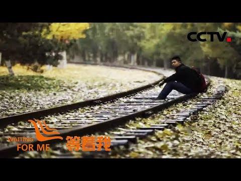 《等着我 第五季》 十二年間流浪二十餘個火車站,隻爲找到回家的路 20190115 | CCTV