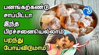 பனங்கற்கண்டு சாப்பிட்டா இந்த பிரச்சனையெல்லாம் பறந்து போய்விடுமாம்! – Tamil TV
