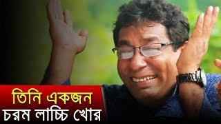 তিনি একজন চরম লাচ্চি খোর | Bangla Funny Video | by Mosharraf Karim | HD1080p | 2018