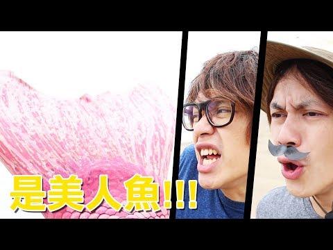 HowFun / 是美人魚!!!