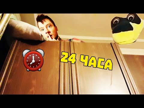 НОЧЬ НА ШКАФУ! СПАСАЮСЬ ОТ ЗМЕИ! 24 hours on cupboard from snake