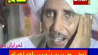 Dholay Hazrat Yousaf A.S - Sair Raja Aehsam. Upload by: Muhammad Bilal