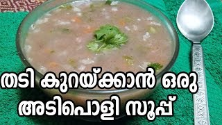 Ragi Soup For Weight Loss | Health Tips In Malayalam