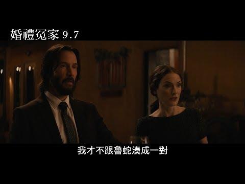 【婚禮冤家】電影中文預告9/7上映