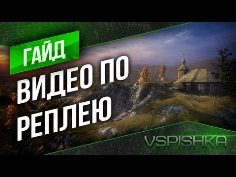 World of Tanks - Как сделать видео по реплею