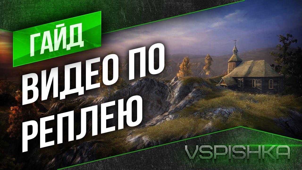 Как сделать видео world of tanks