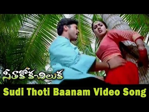 Sudi Thoti Baanam Video Song || Seethakoka Chiluka Movie || Navadeep, Sheela video