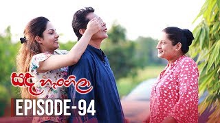 Sanda Hangila   Episode 94 - (2019-05-13)   ITN