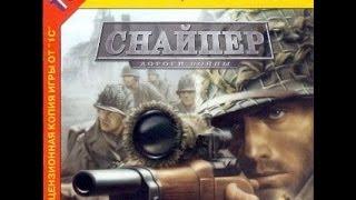 Прохождение игры снайпер дороги войны перекресток