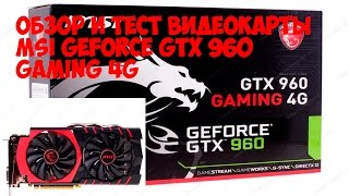 Обзор и тест видеокарты MSI GeForce GTX 960 GAMING 4G
