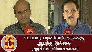 No Danger to Edappadi Palanisamy Government – Political Analysts | Thanthi Tv