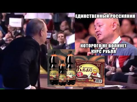 Самый лучший вопрос Путину_Вятский квас!