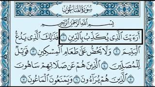الشيخ سعود الشريم سورة الماعون - Saoud Shuraim Sourat Al Ma'un