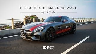 IPE GTS / THE SOUND OF BREAKING WAVE 破浪之聲