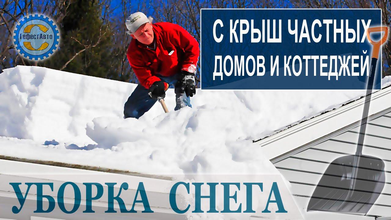 Уборка снега с крыш и