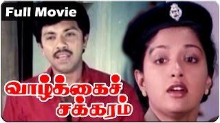 VAZHKAI CHAKKARAM HD (1990) blockbuster Tamil Movies| Sathyaraj,Goutham