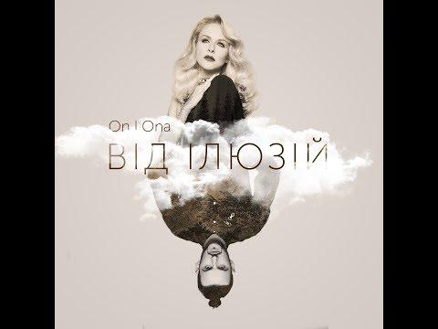 On I Ona - Від ілюзій (lyric video)