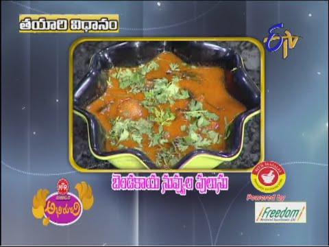 Abhiruchi - Bendakaya Nuvvula Pulusu - బెండకాయ నువ్వుల పులుసు