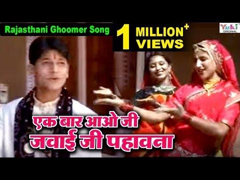 Ek Bar Aao Ji Jawai Ji Pawana video