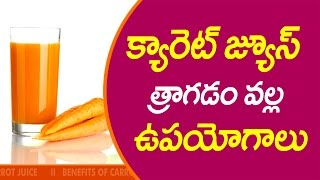 Amazing Benefits Of Carrot Juice    Best Health and Beauty Tips   Lifestyle   Telgu Health Tips  