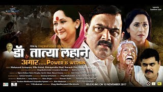 Dr.Tatya Lahane - Angaar..Power is within | Official Trailer | Makarand Anaspure | 12th January 2018