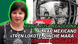 RUSSIAN MOM REACTS TO MEXICAN RAP | TREN LOKOTE FT. EL PINCHE MARA // Corren Con Suerte | REACTION