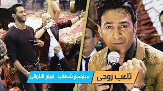 اغنيه سمسم شهاب تاعب روحي من فيلم الالماني