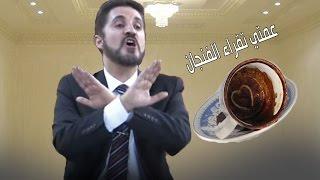د.عدنان إبراهيم | الملحد على حق وعمتي تعلم الغيب (3).