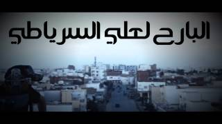 "Linterboys Ft Gangsta Flow : الشعب في خدمة الشرطة  - Clip Officiel HD "" New Rap Tunisien ""  2013"