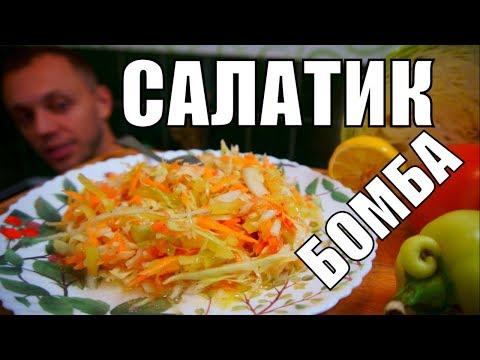 Лимонный салат с капустой ПО НОВОМУ! Любимый салатик на стол!