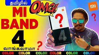 Mi Band 4  - OMG ! Wait What ? ( In tamil | தமிழ் )