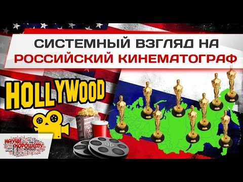 Системный взгляд на российский кинематограф