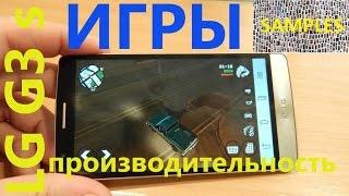 LG G3 s производительность и игры